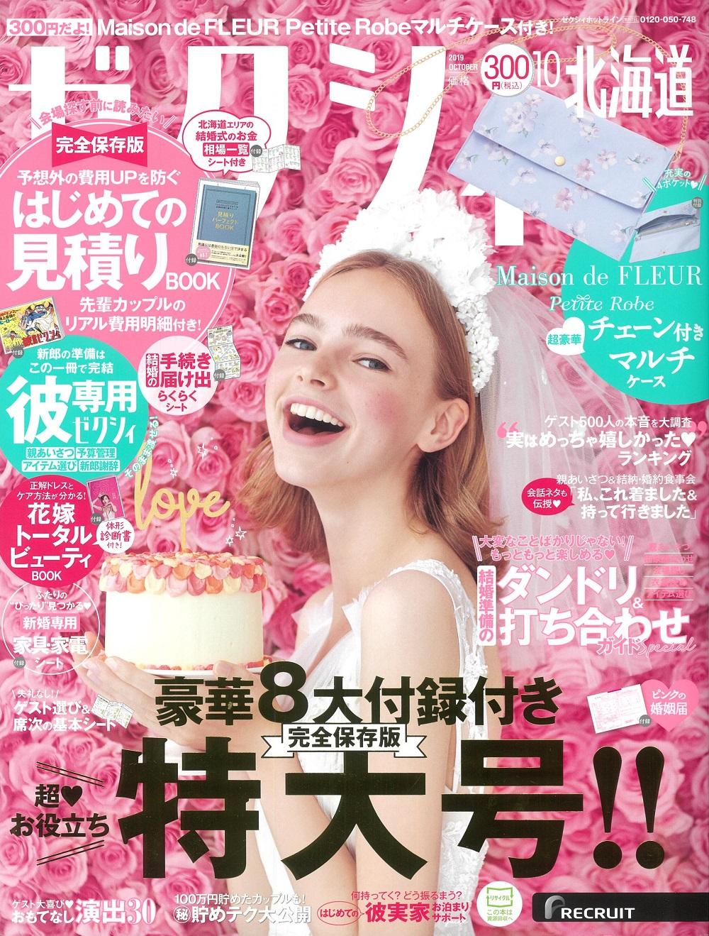 20190823_ゼクシィ10月号_cover.jpg