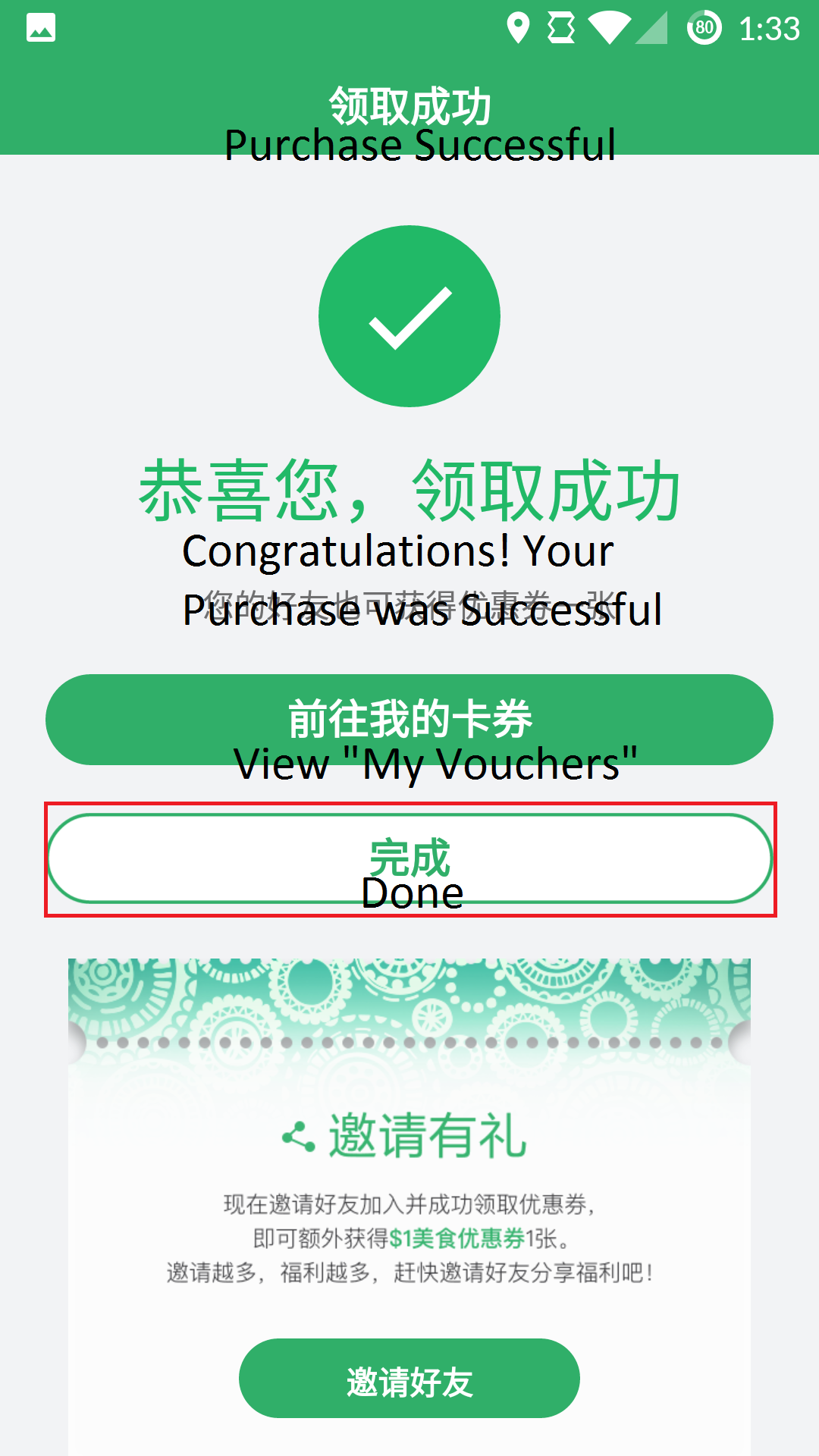 18-PurchaseSuccessful.png