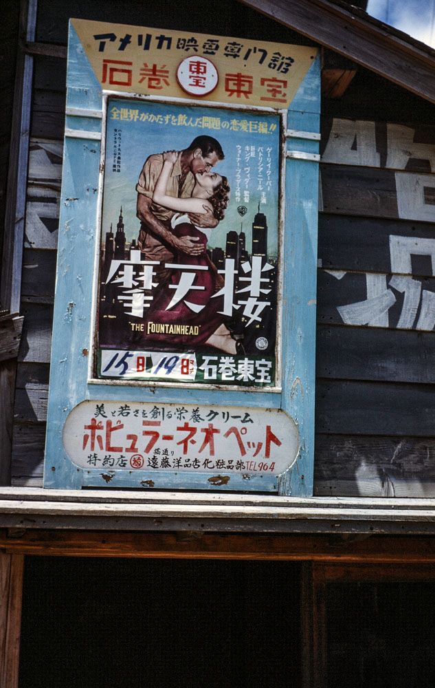 284-Fountainhead Movie Poster