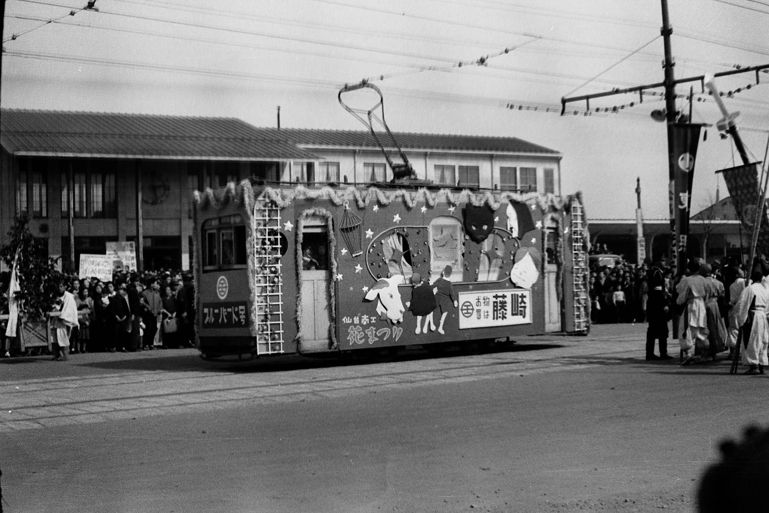 249-Decorated Streetcar