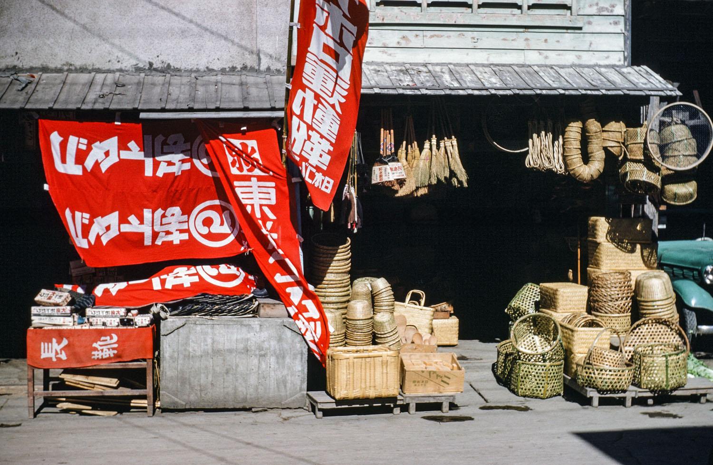 356-Basket Shop