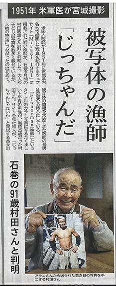 171221 Mr Murata Article-Japanese.jpg