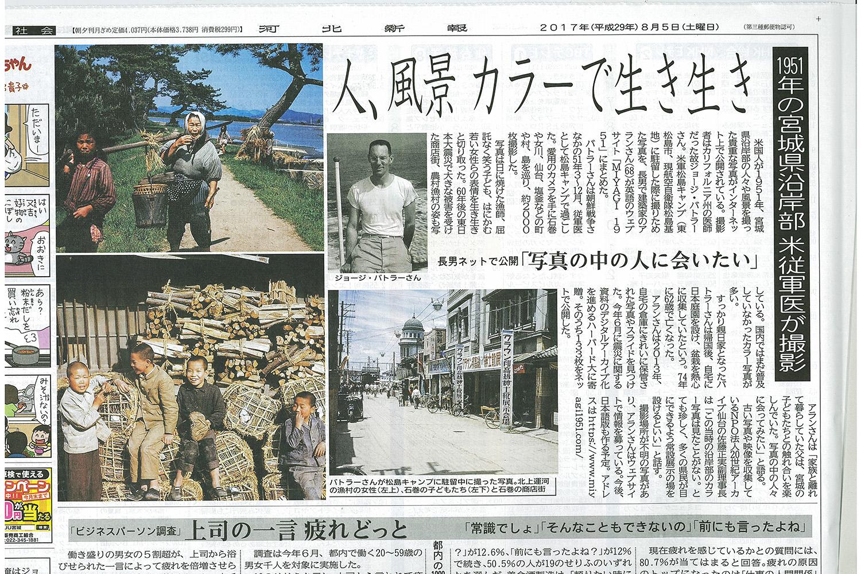 180805 Kahoku Shimpo Article GAB.jpg