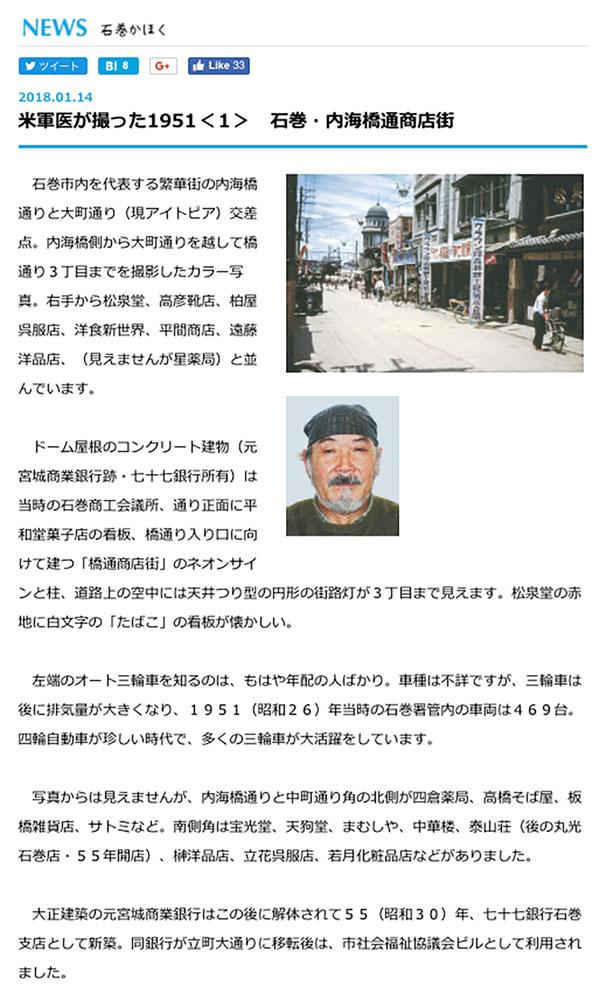 180114 Upper Japanese.jpg