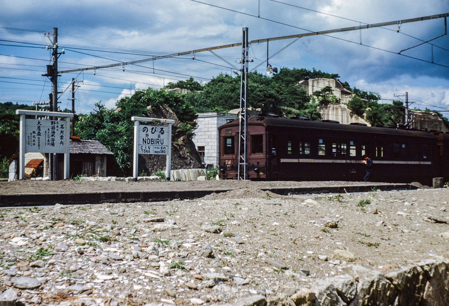 505- Nobiru Railway Station