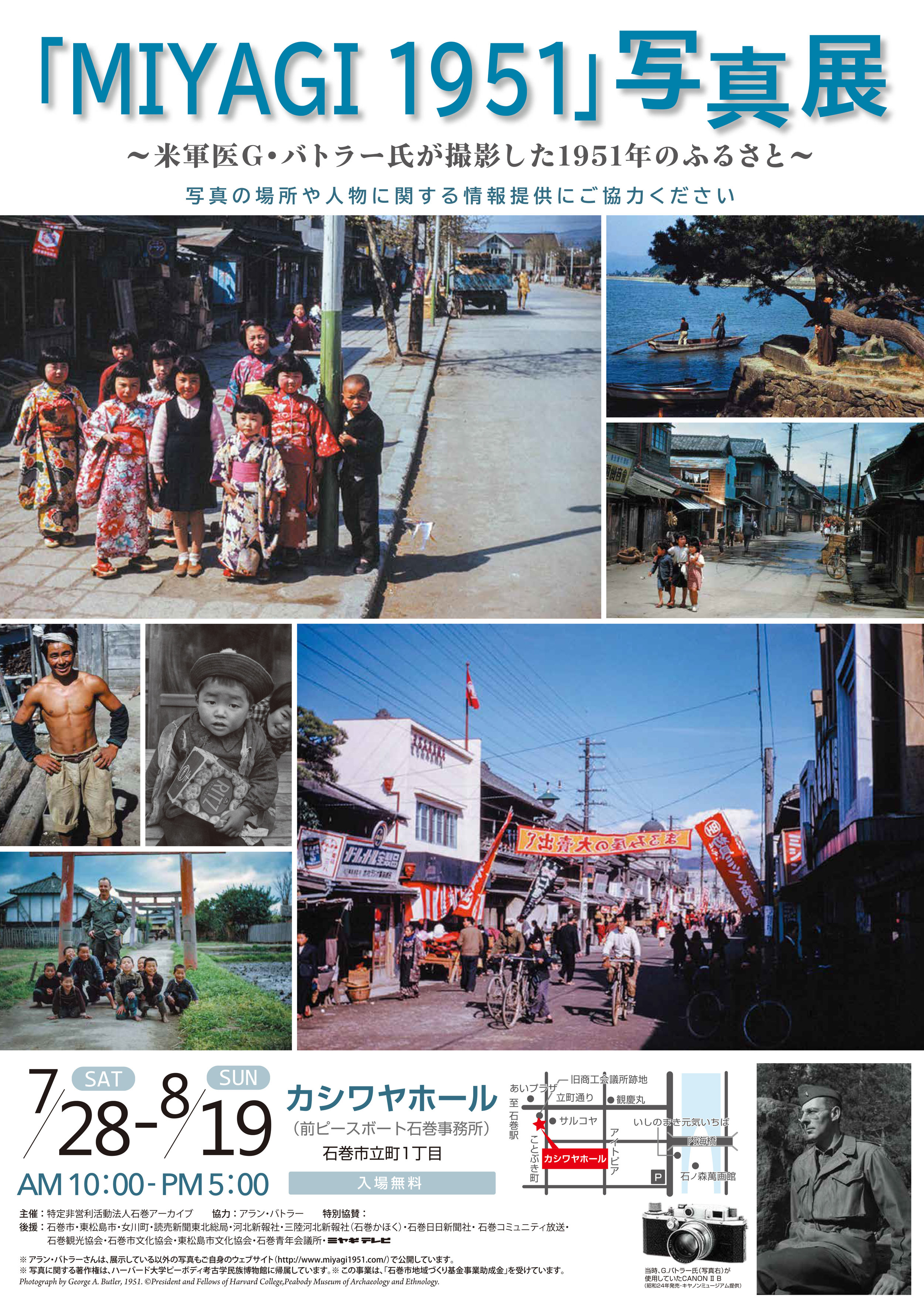 Ishinomaki Poster-large.jpg