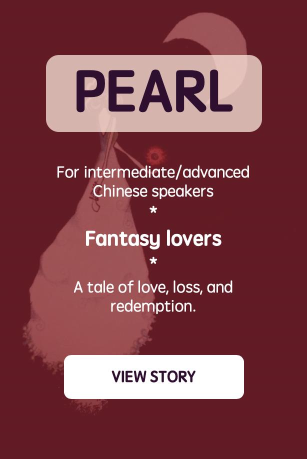 PEARL - A Chinese Mermaid Tale(LISTEN & READ)