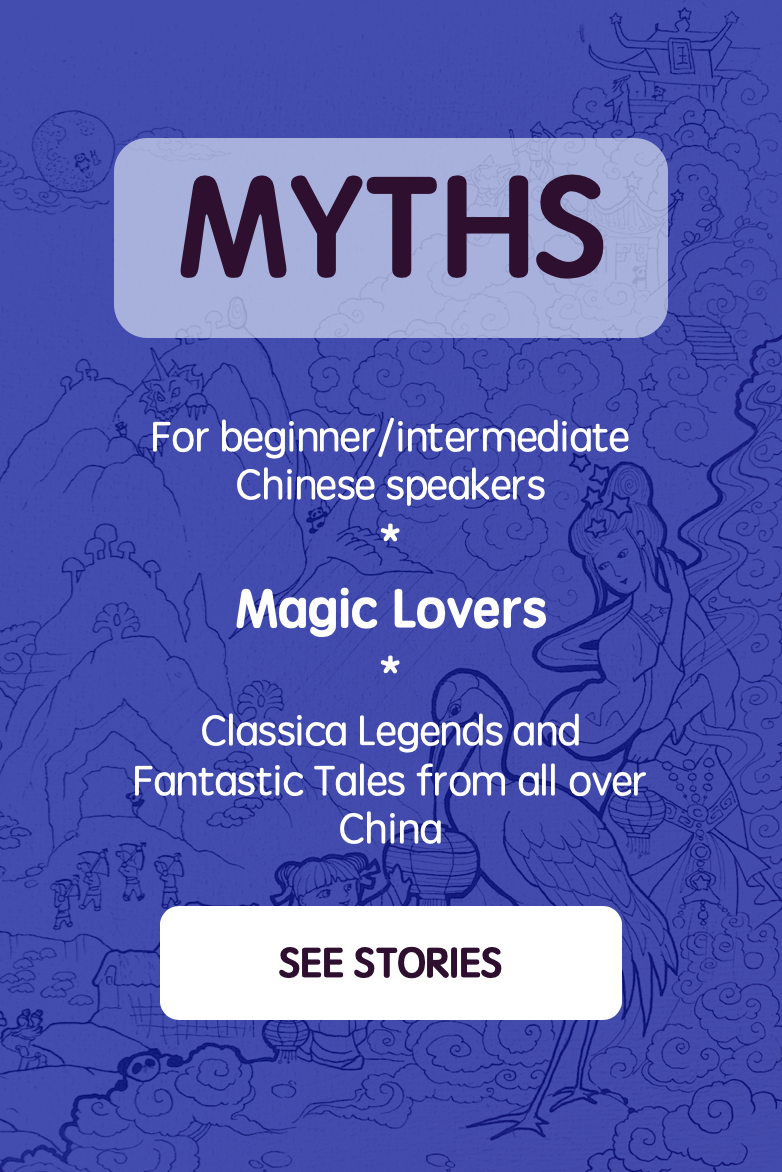 MYTHS & LEGENDS - From all over China(SEE STORIES)
