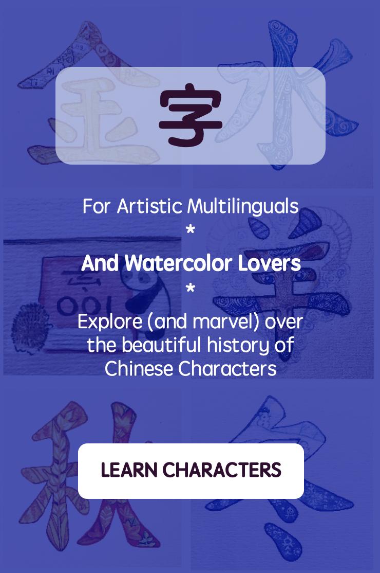 100 字 CHARACTERS - EBOOK, AUDIOBOOK, AND… (POSTERS COING SOON!)(Dive into Characters Here)
