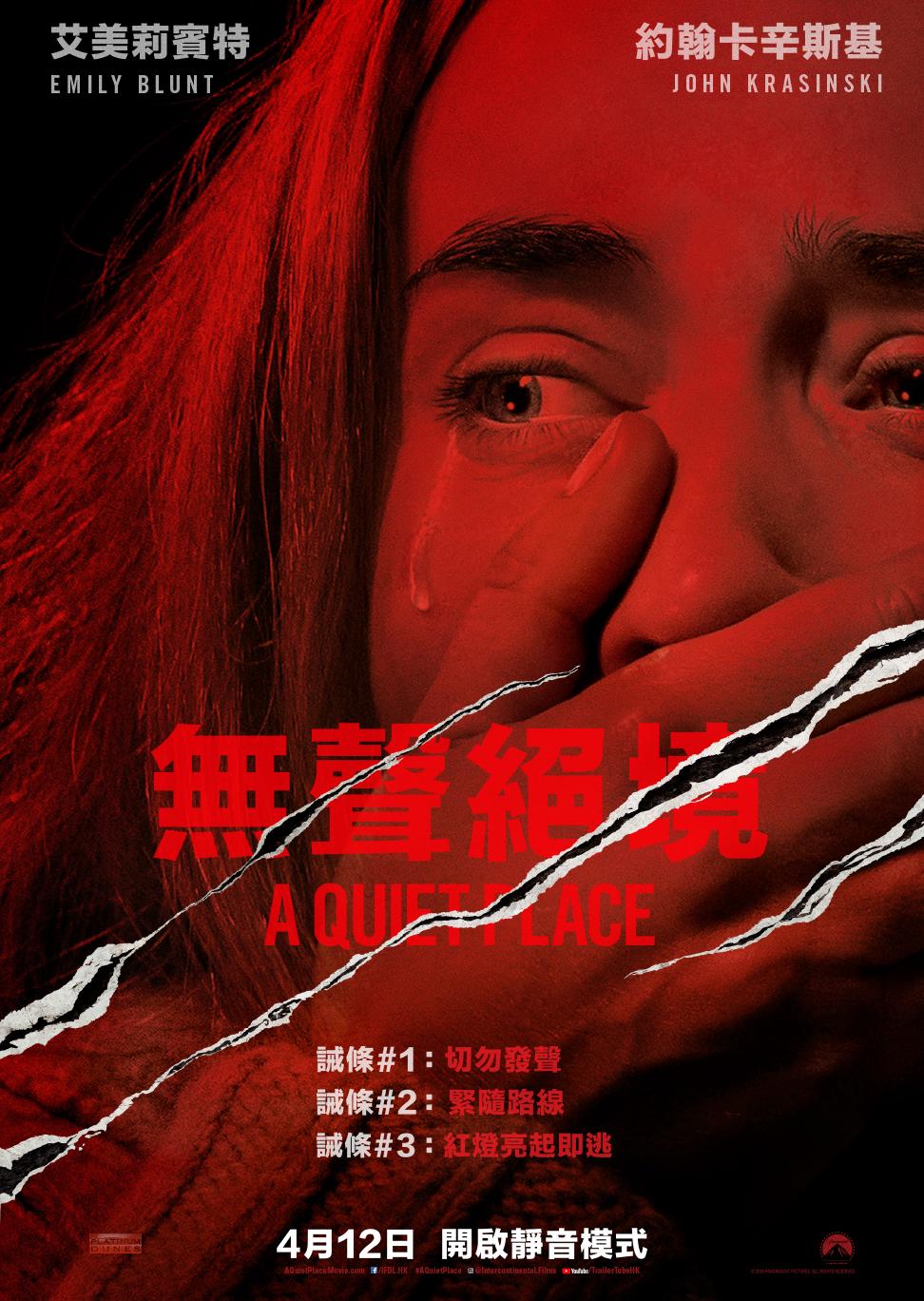 20180324_AQuietPlace_Poster.jpg