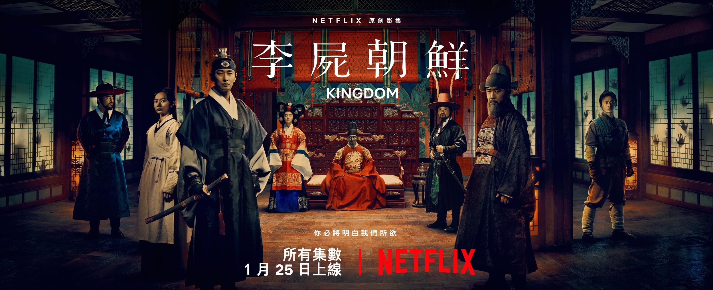 20181219_Kingdom_Poster.jpg