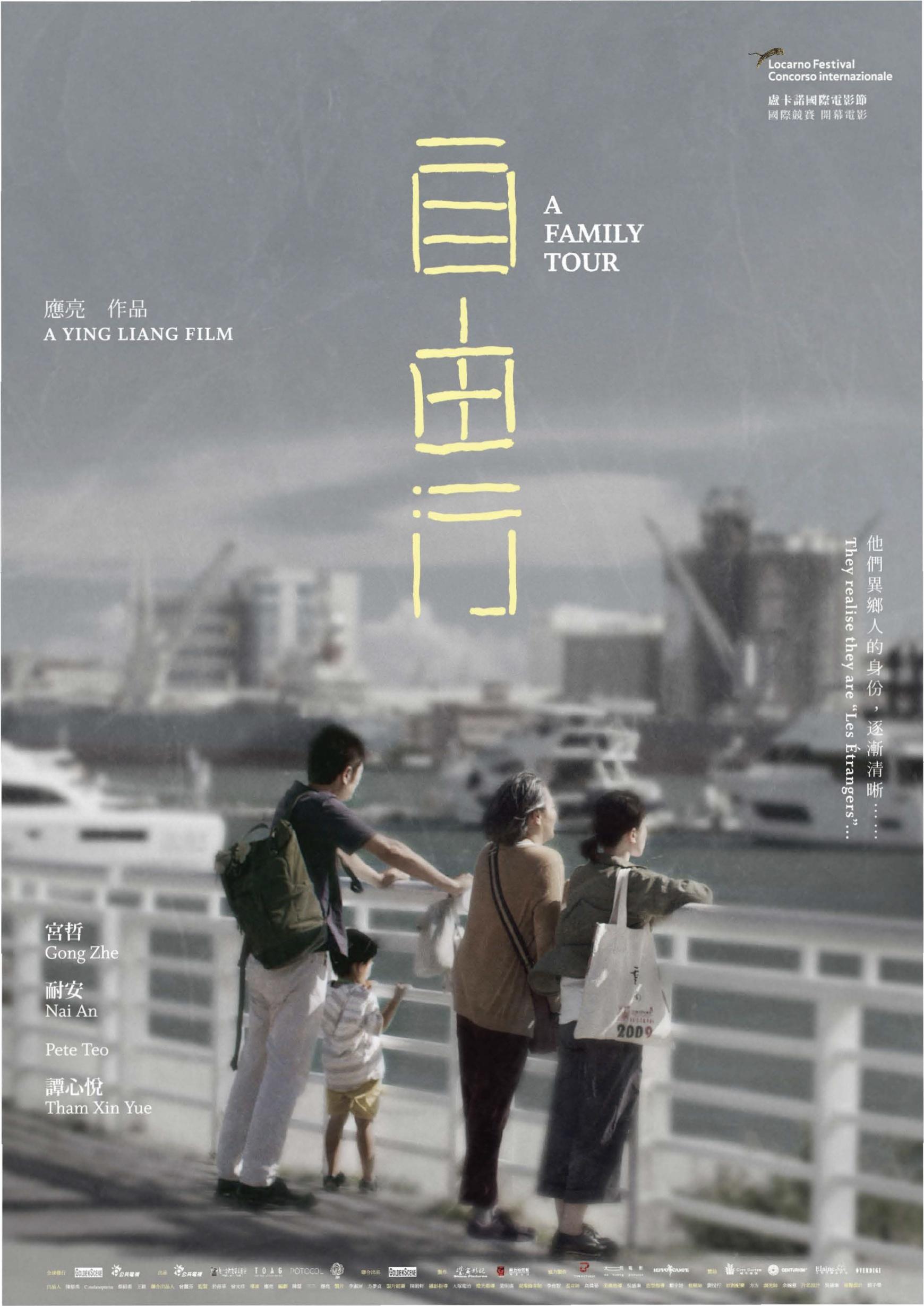 20181219_AFamilyTour_Poster.jpg