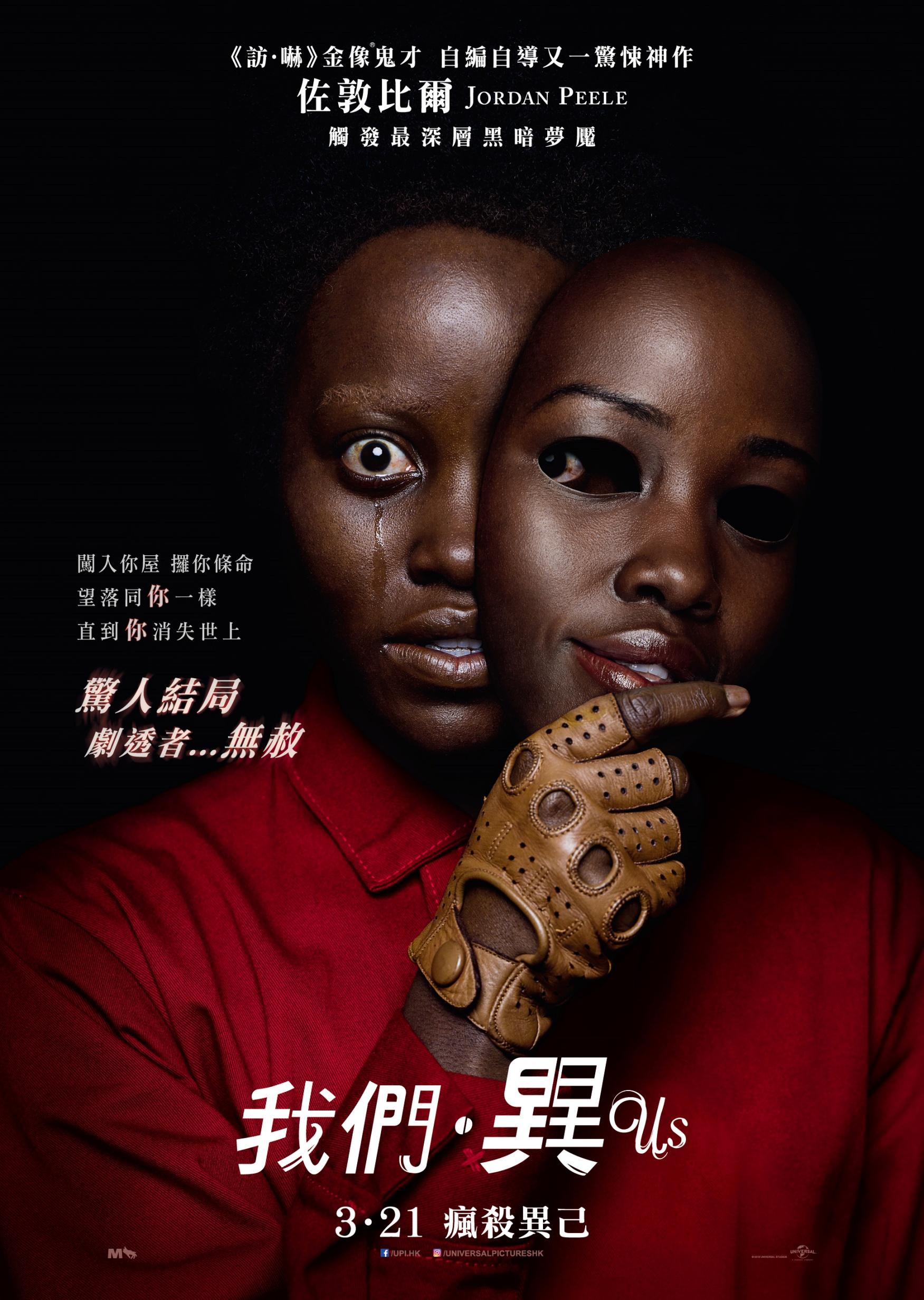20190227_Us_Poster.jpg