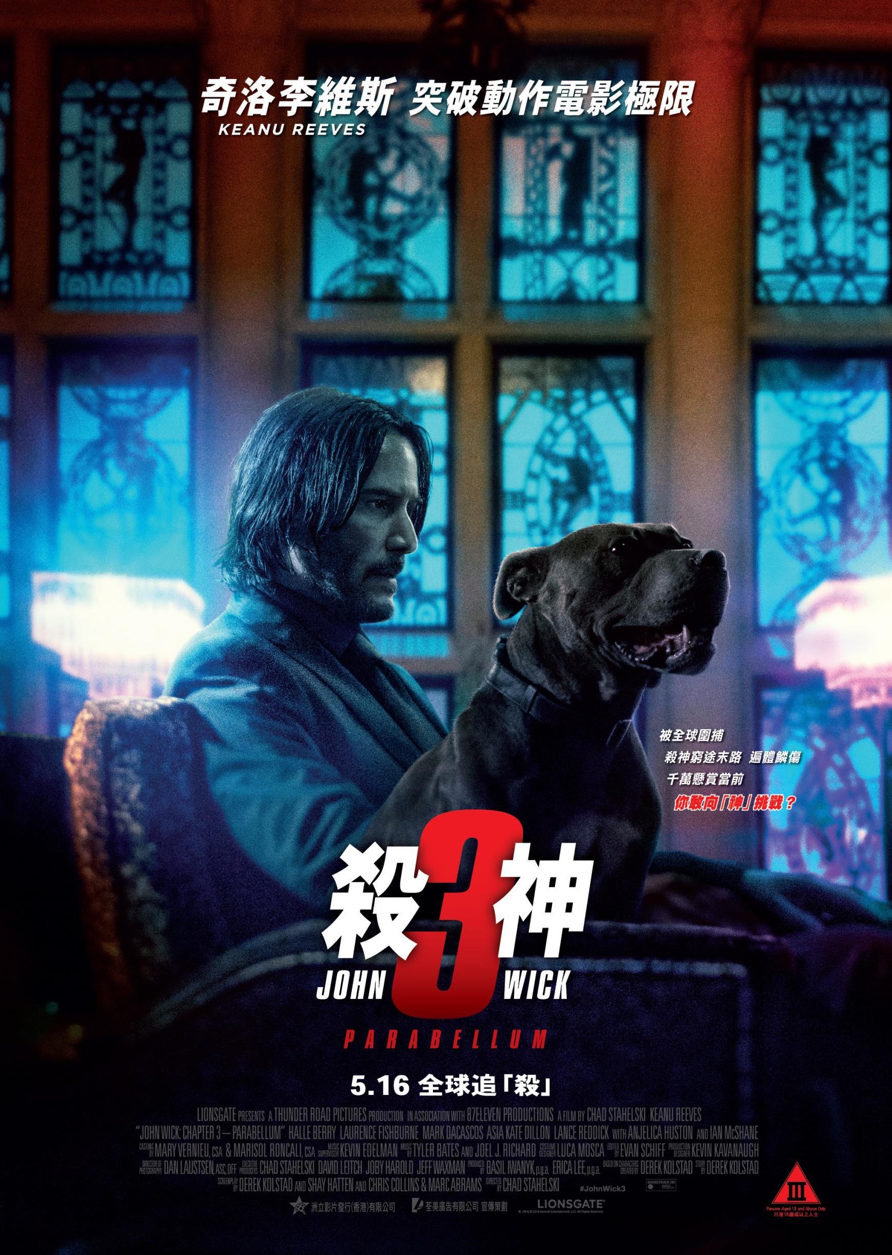 20190421_JohnWick3Parabellum_Poster.jpg