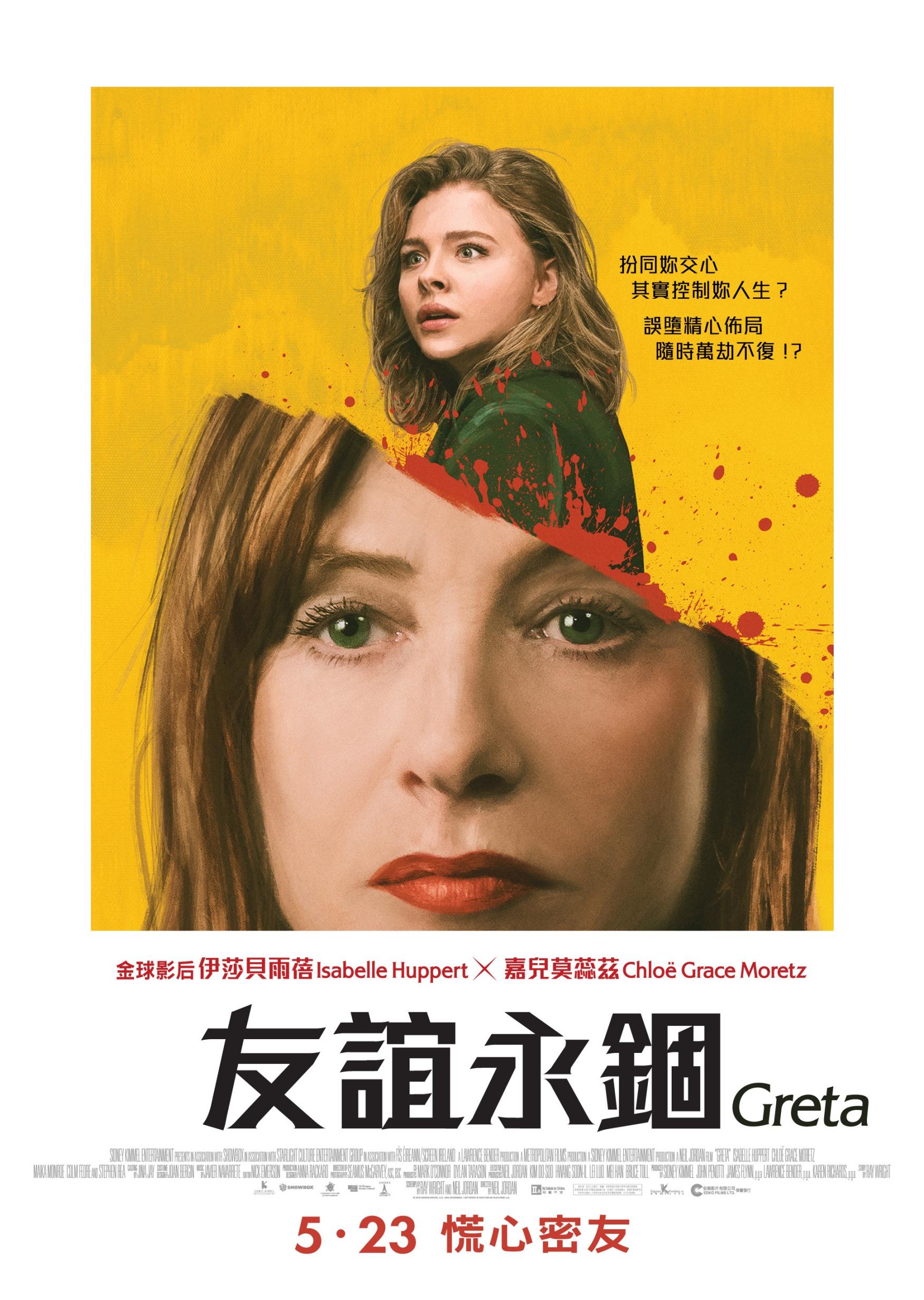20190506_Greta_Poster.jpg