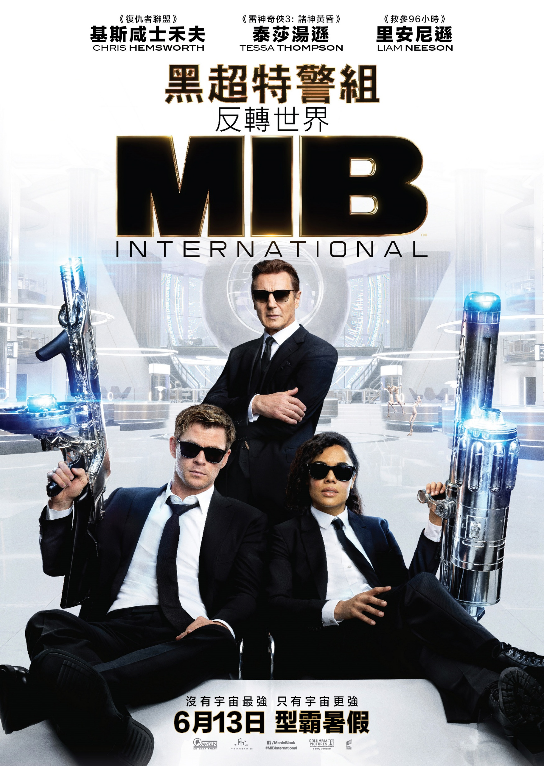 20190529_MeninBlackInternational_Poster.jpg