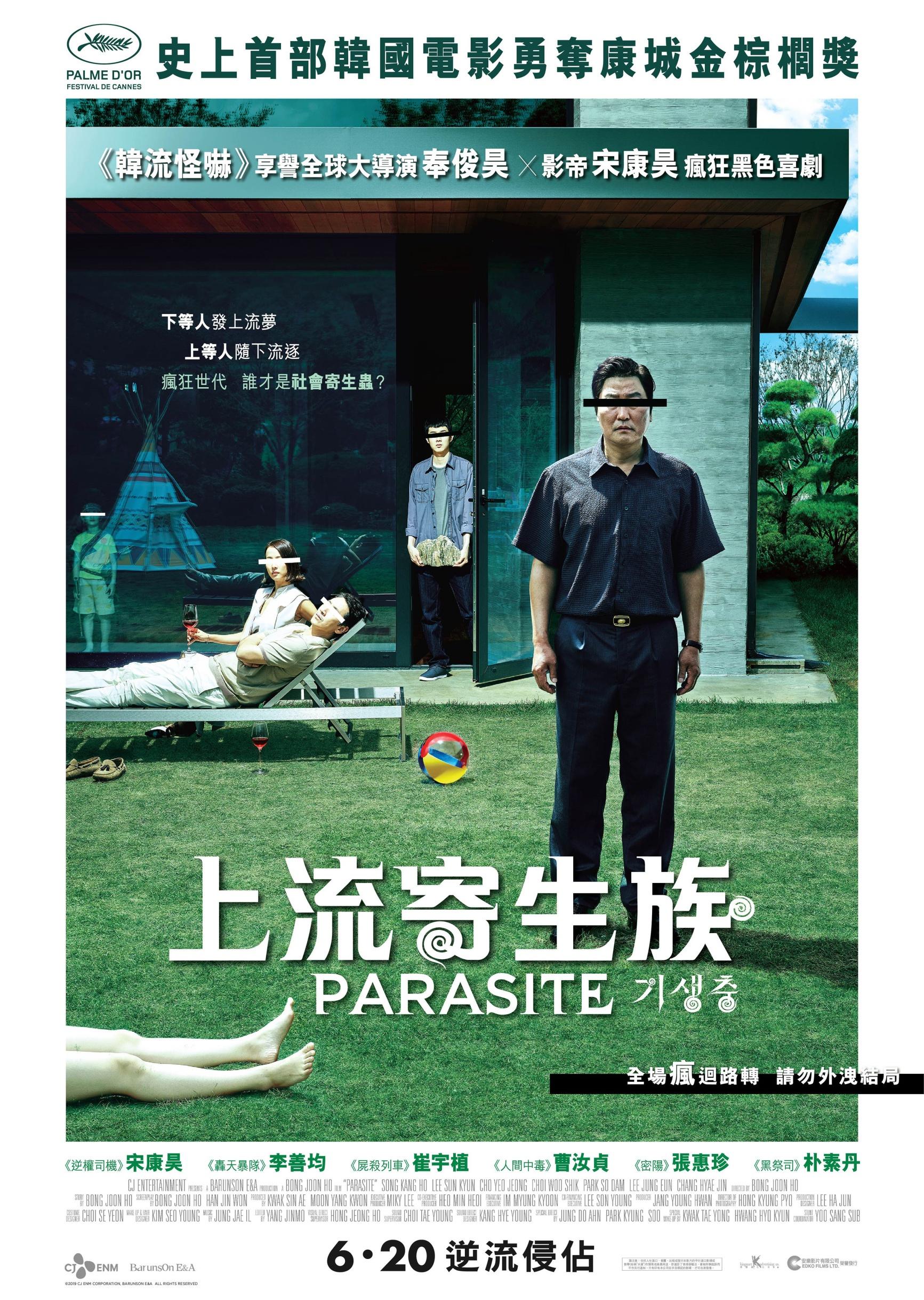 20190531_Parasite_Poster.jpg
