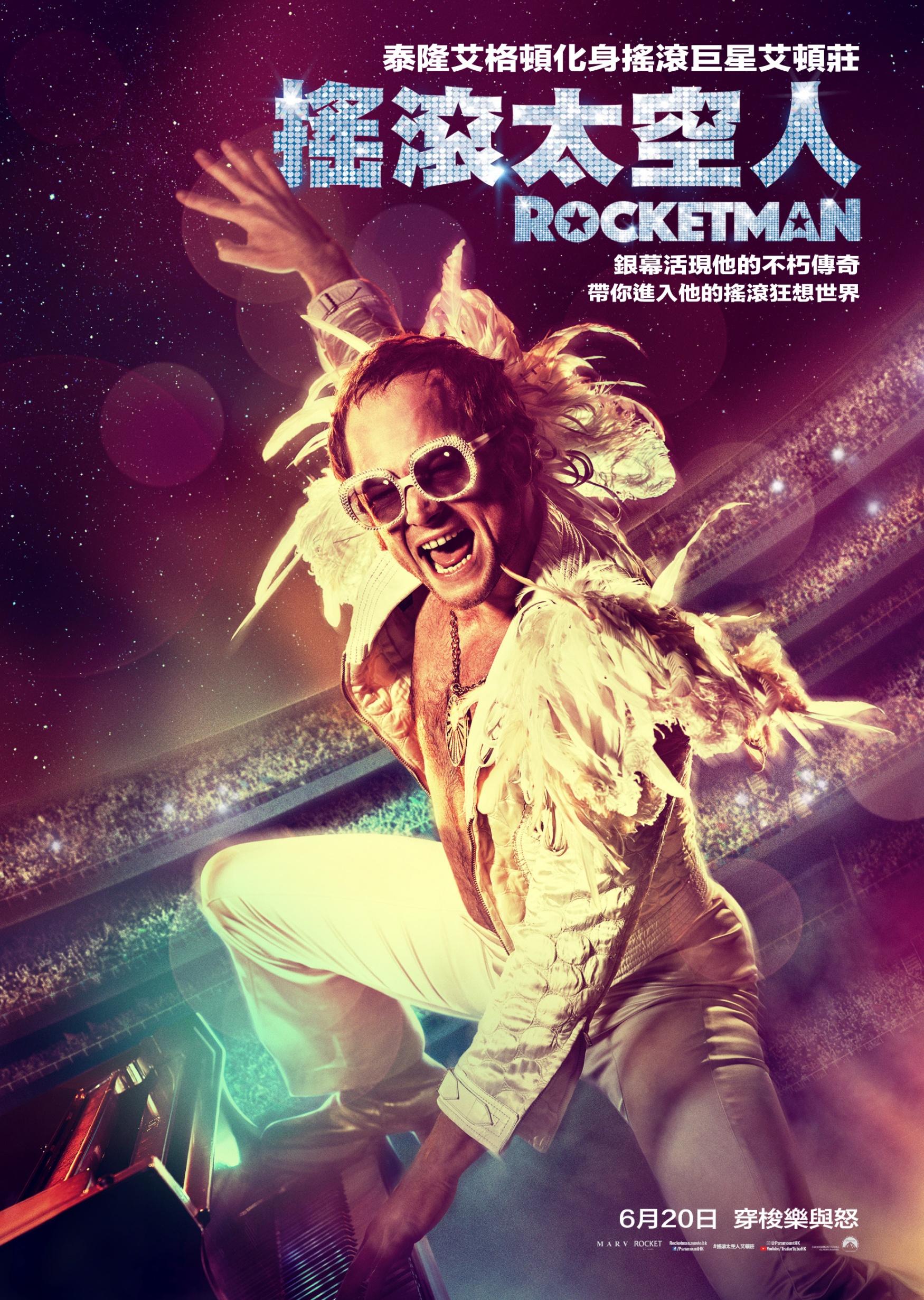20190531_Rocketman_Poster.jpg