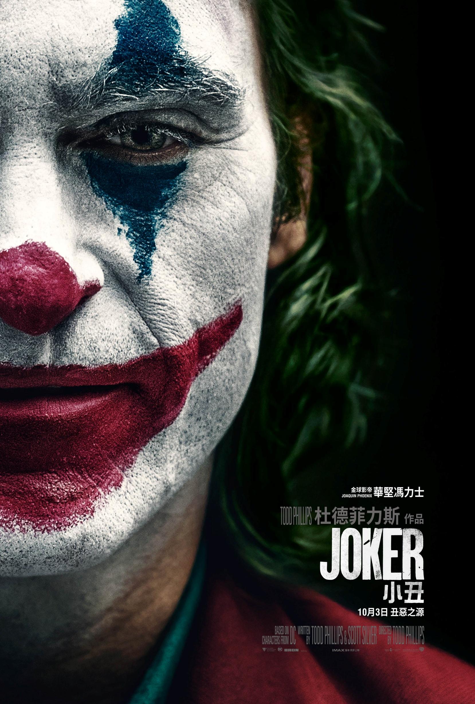 20190829_Joker_Poster.jpg