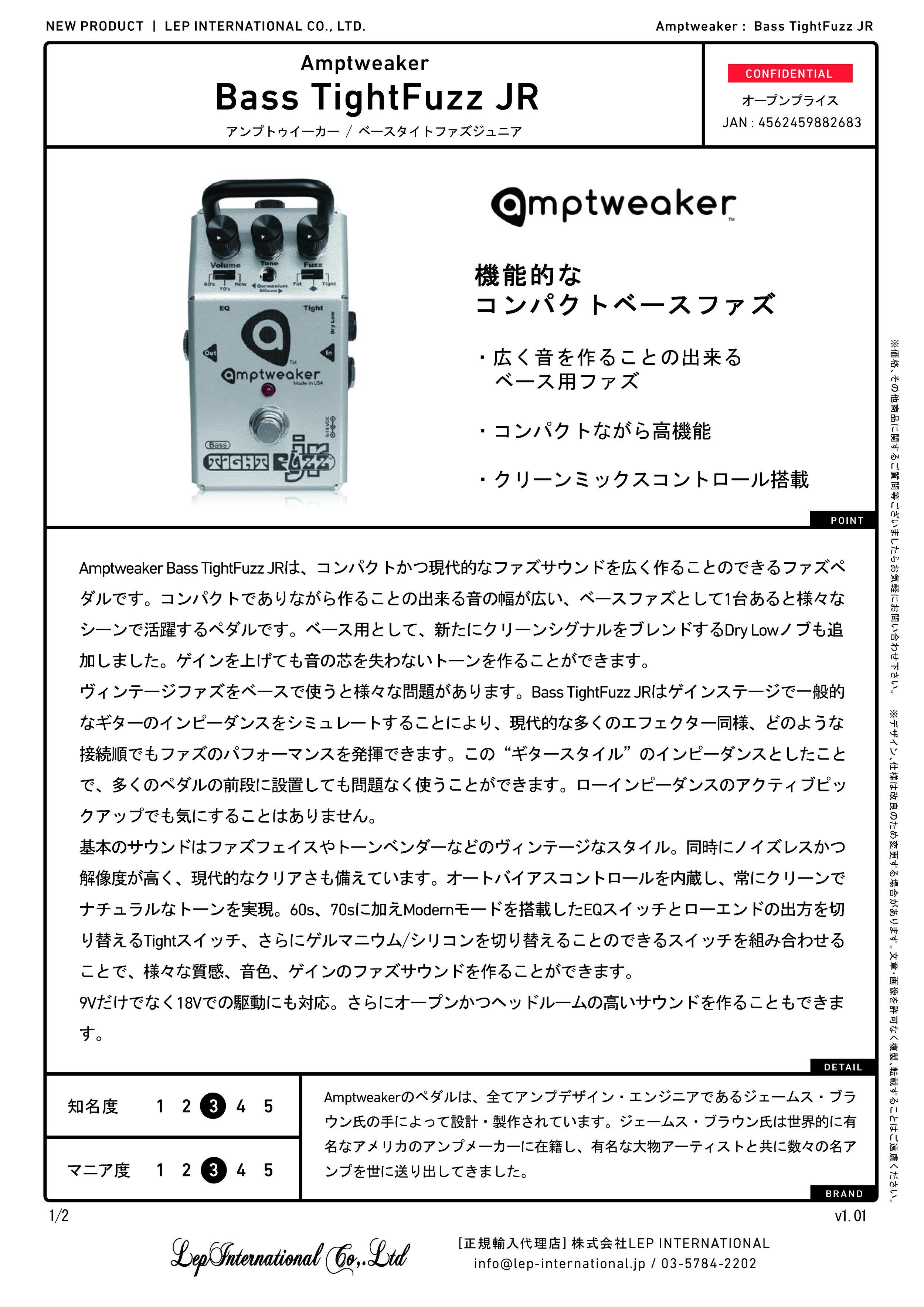 amptweaker basstightfuzzjr v1.01_ページ_1.jpg