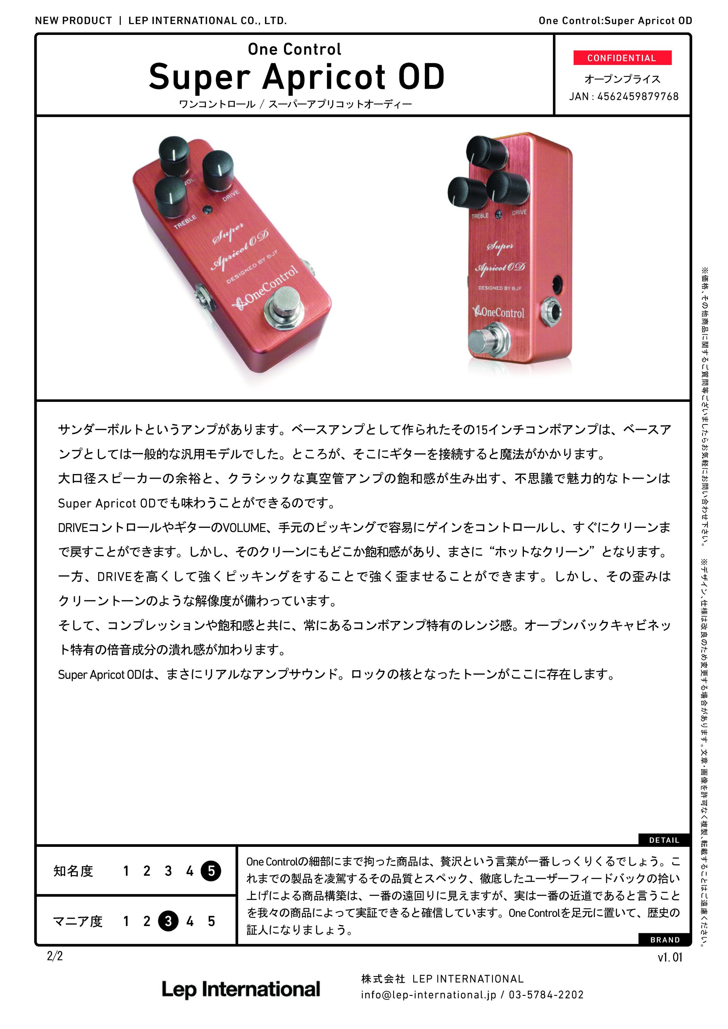 onecontrol superapricotod v1.01_ページ_2.jpg