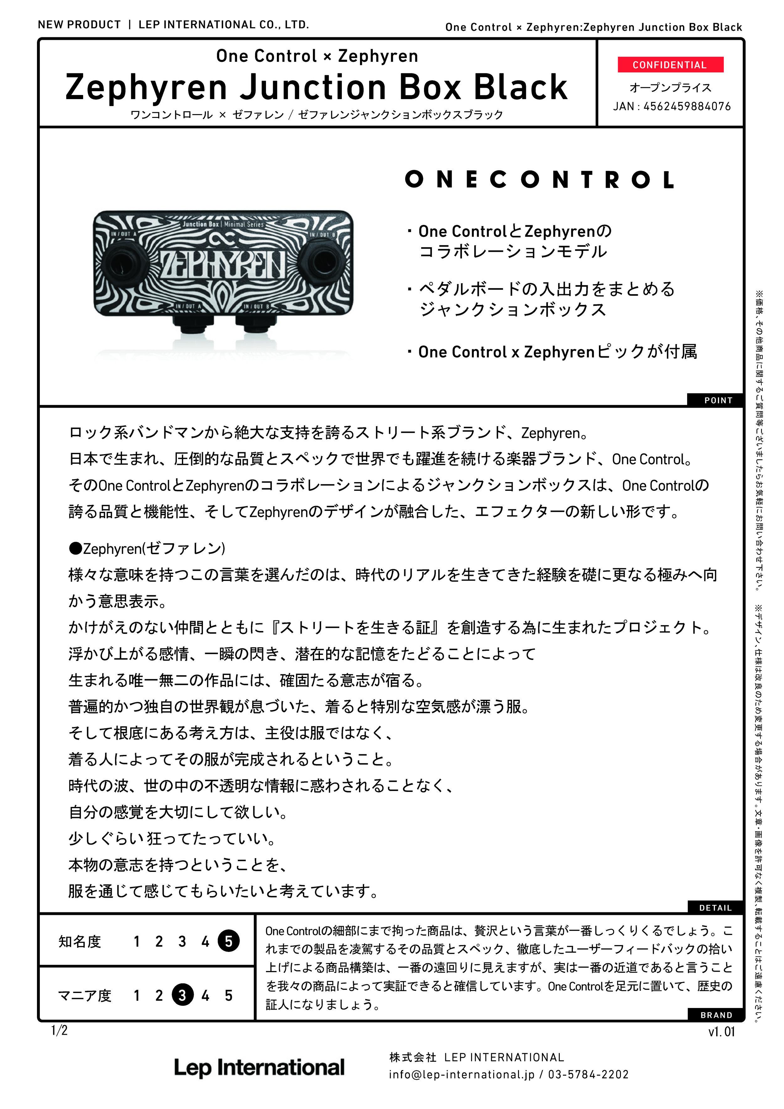 onecontrol zephyren Zephyrenjunctionboxblack v1.01_ページ_1.jpg