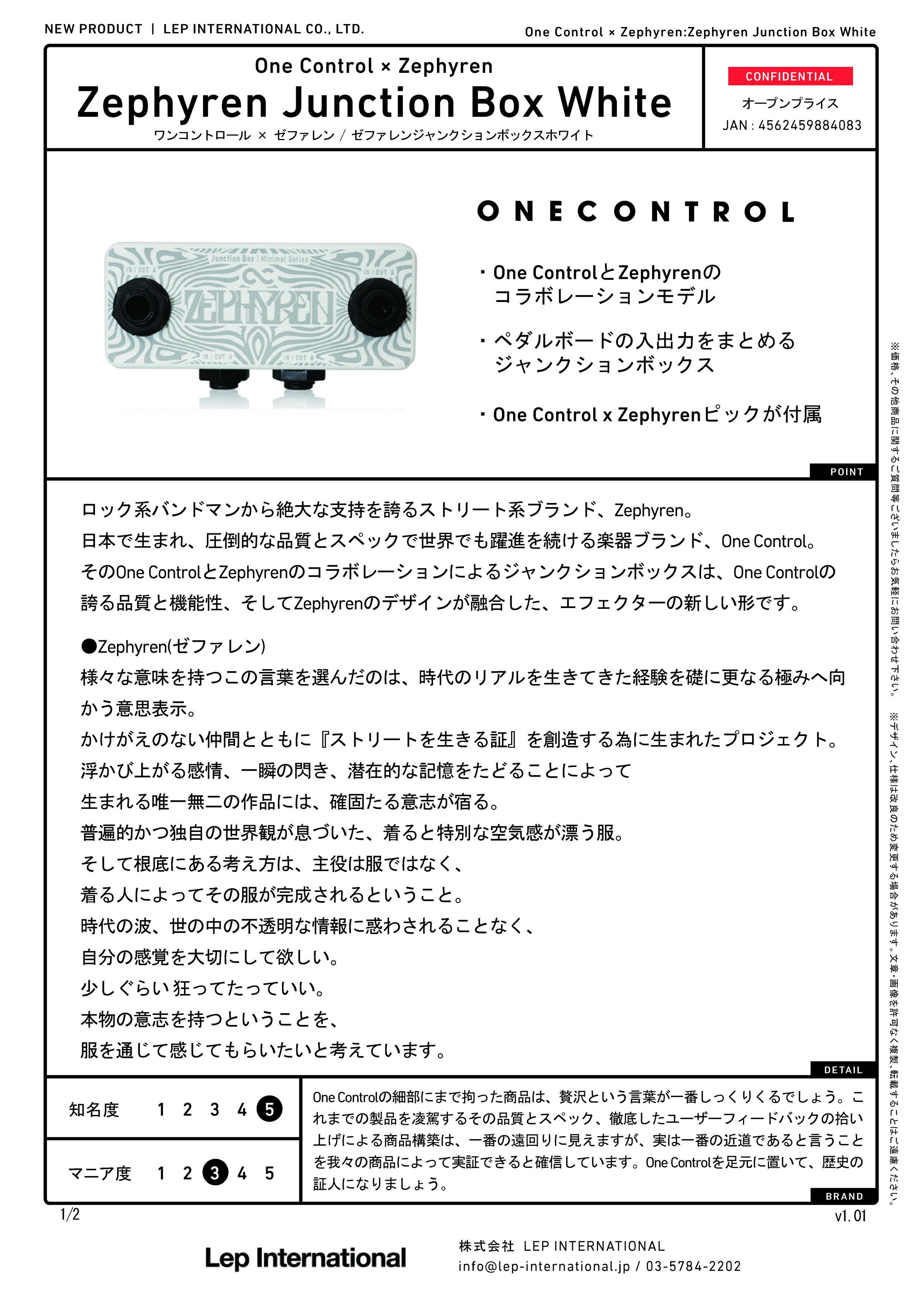 onecontrol zephyren Zephyrenjunctionboxwhite v1.01_ページ_1.jpg
