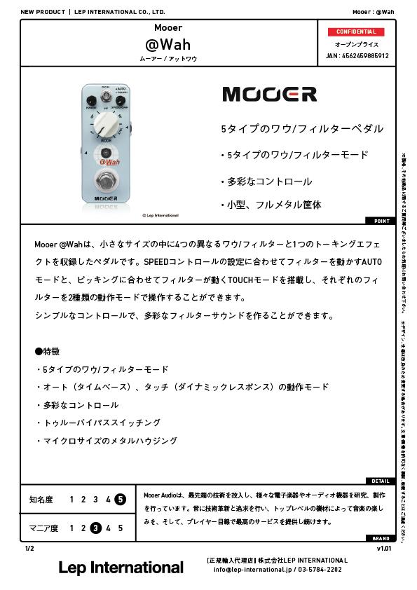 mooer-@wah-v1.01-01.jpg