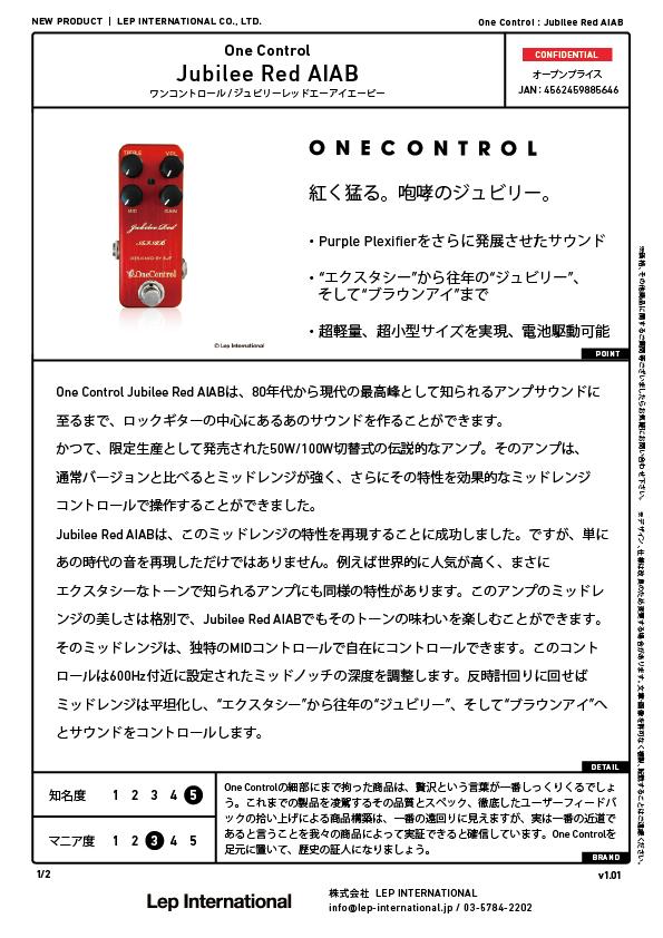 onecontrol-jubileeredaiab-v1.01-01.jpg