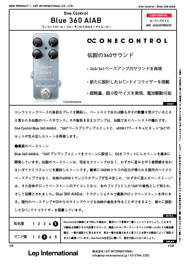 onecontrol-blue360aiab-v1.01-01.jpg