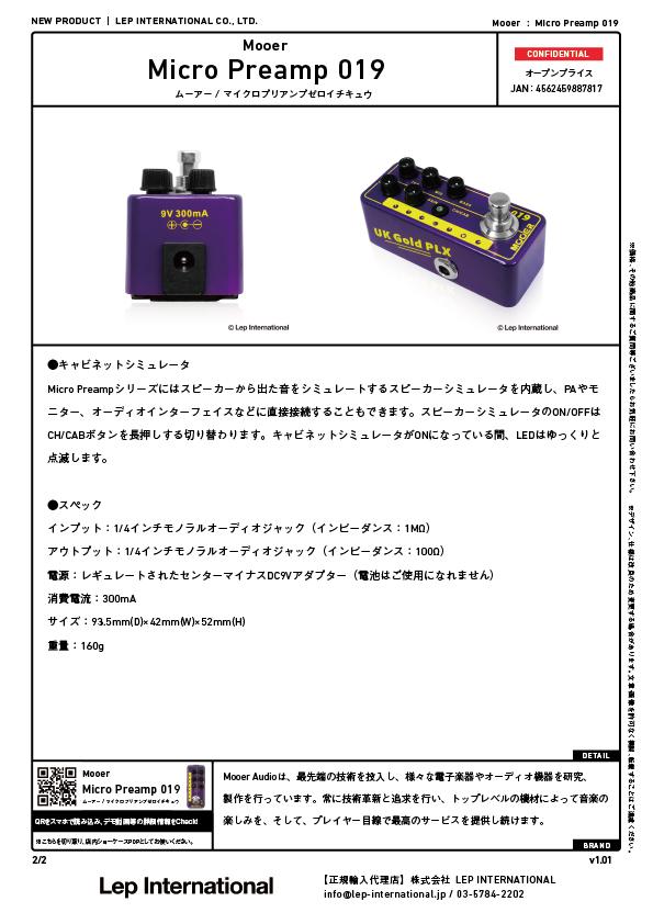 mooer-micropreamp019-v1.01-02.jpg