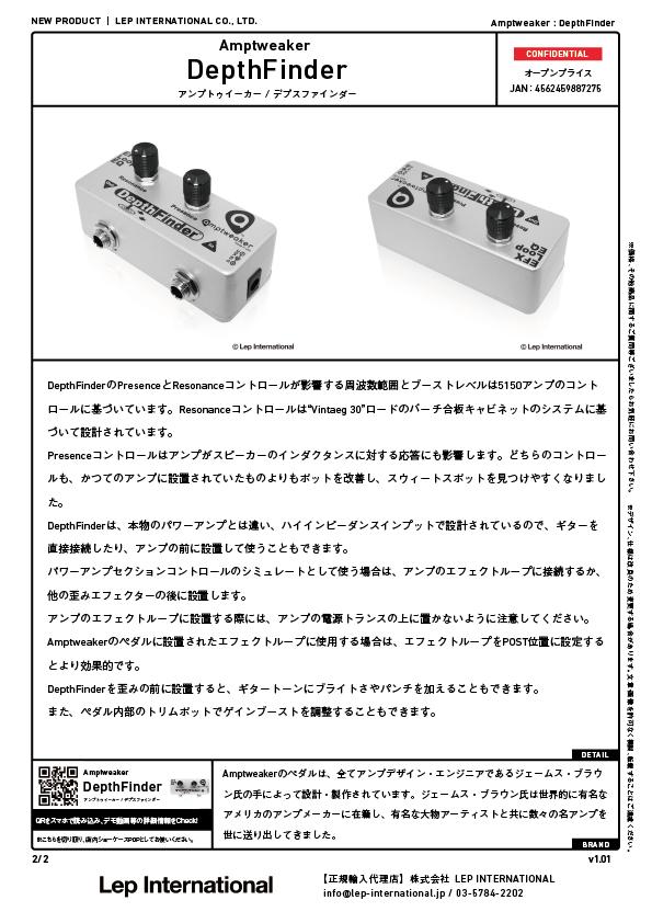 amptweaker-depthFinder-v1.01-02.jpg