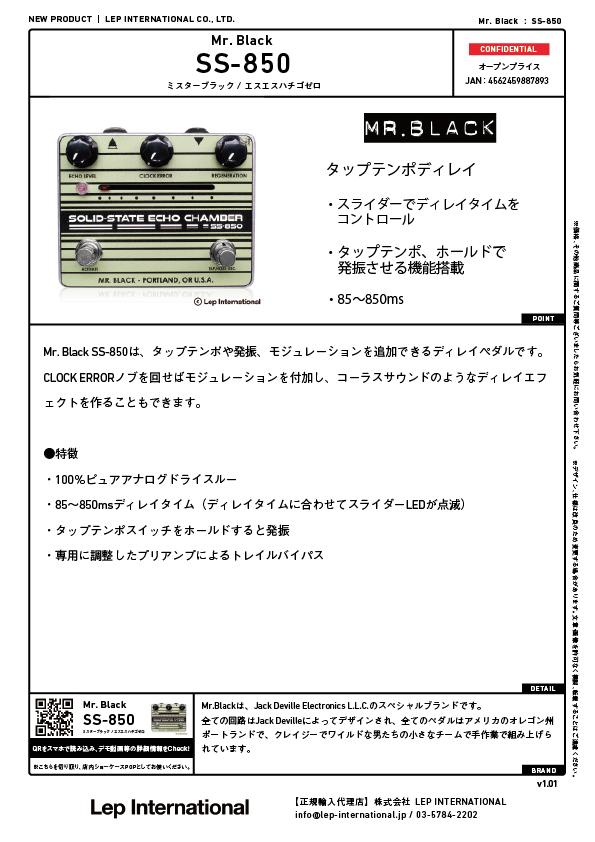 mr.black-ss-850-v1.01.jpg