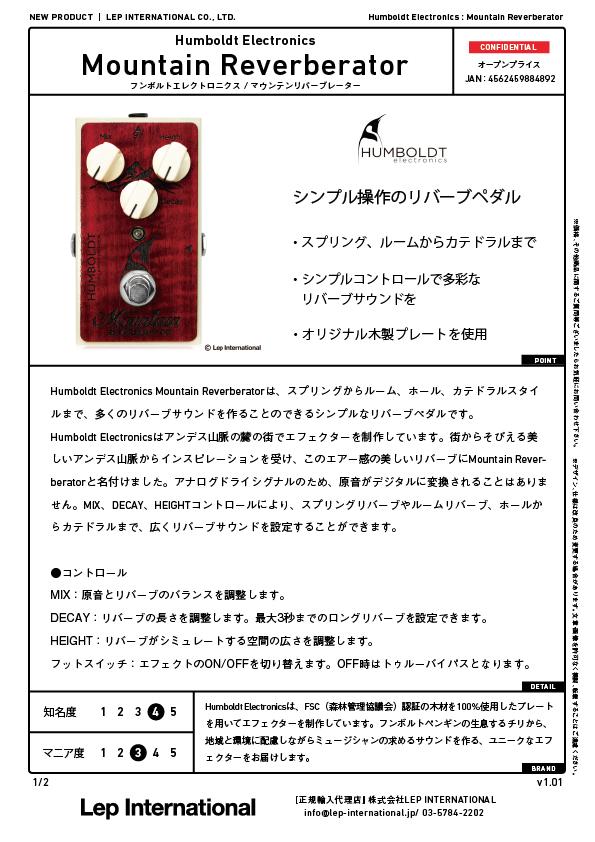 humboldtelectronics-mountainreverbrator-v1.01-01.jpg