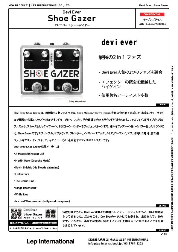 deviever-shoegazer-v1.01.jpg