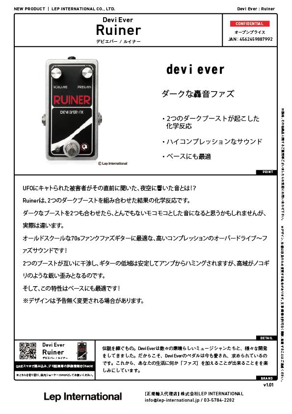 deviever-ruiner-v1.01.jpg