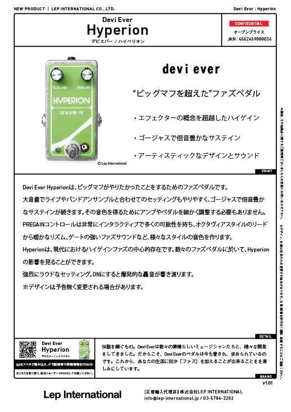 deviever-hyperion-v1.01.jpg