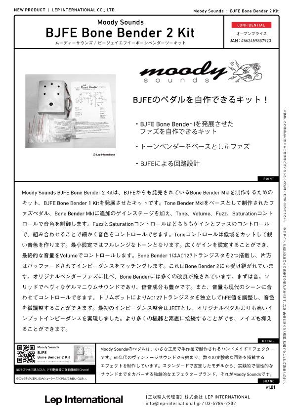 moodysounds-bjfebonebender2kit-v1.01.jpg
