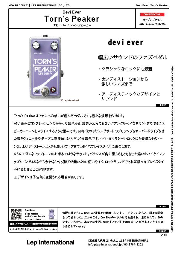 deviever-tornspeaker-v1.01.jpg