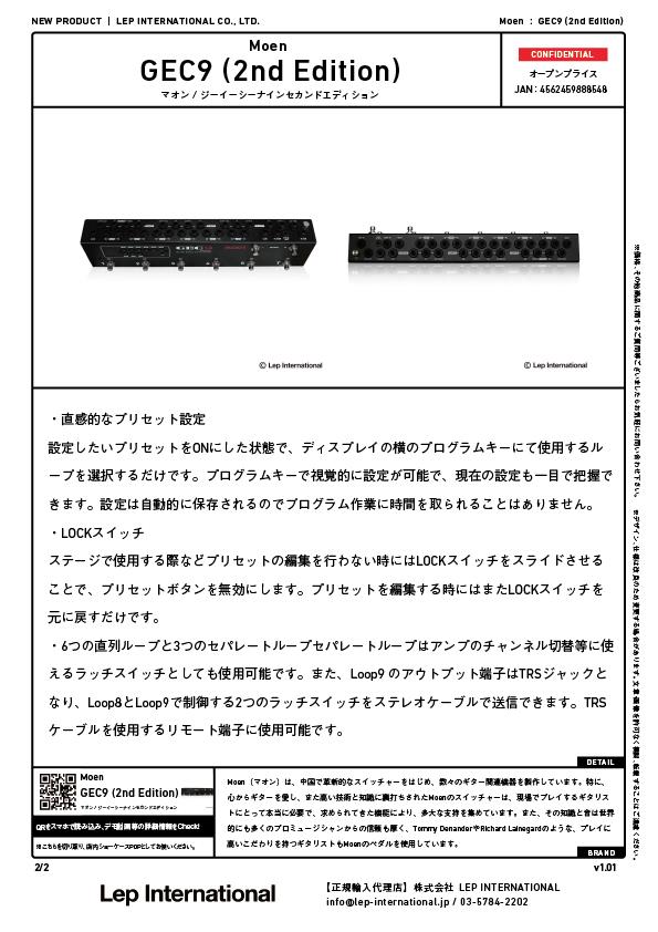 moen-gec92ndedition-v1.01-02.jpg