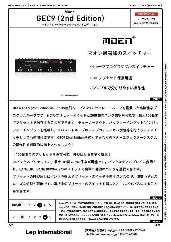 moen-gec92ndedition-v1.01-01.jpg