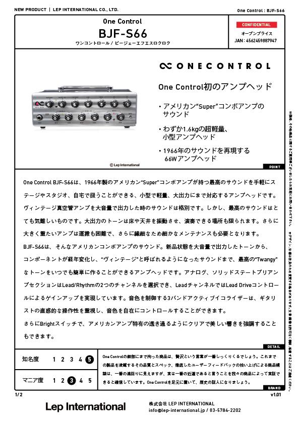 onecontrol-bjf-s66-v1.02-01.jpg
