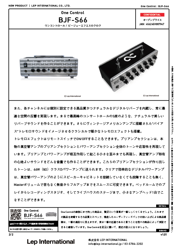 onecontrol-bjf-s66-v1.02-02.jpg