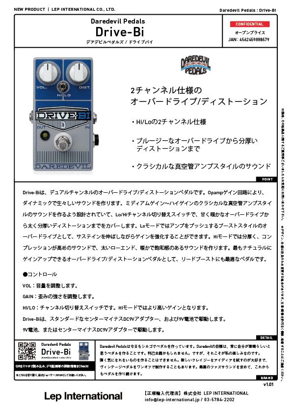 daredevilpedals-drive-bi-v1.01.jpg