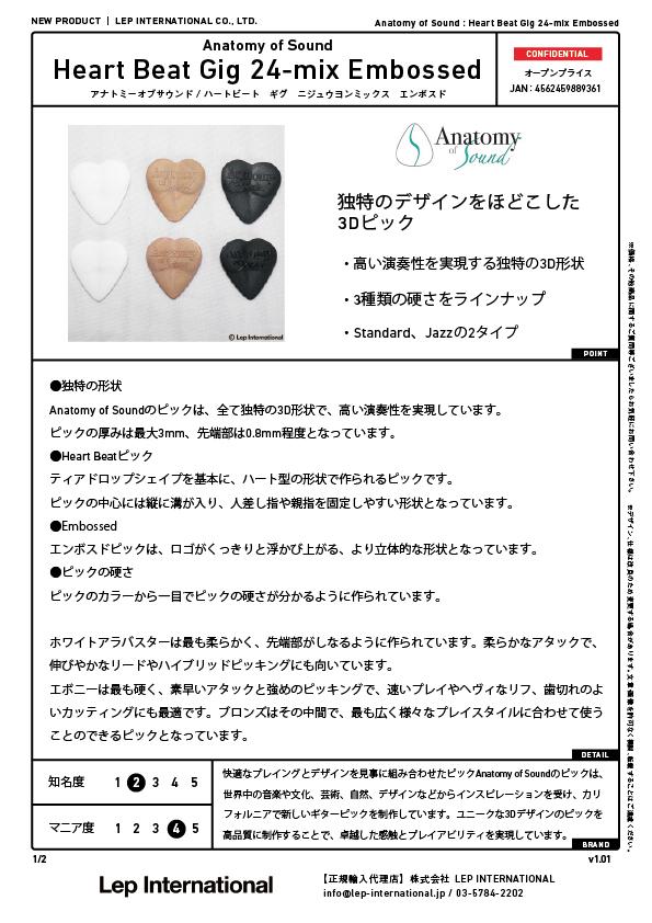 qnqtomyofsound-heartbeatgig24-mixembossed-v1.01-01.jpg