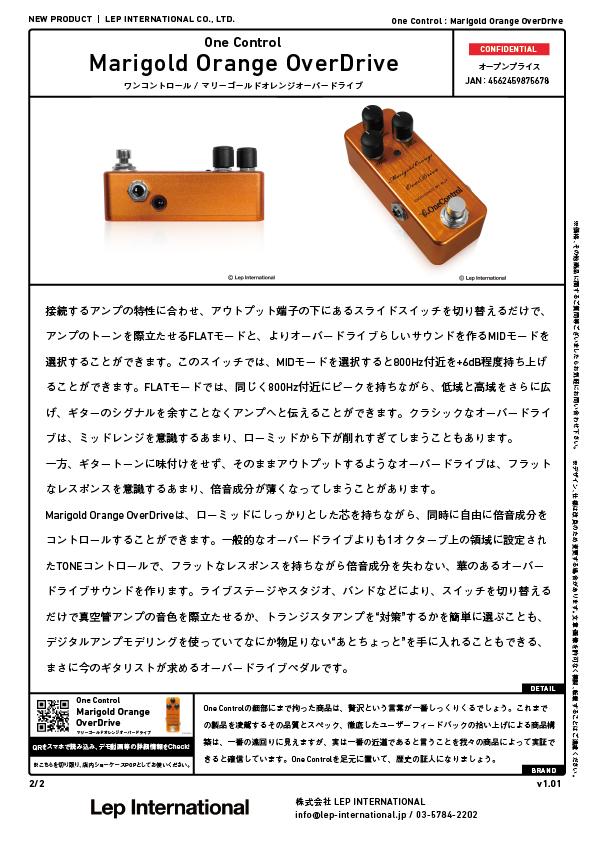 oc-marigoldorangeoverdrive-v1.01-02.jpg