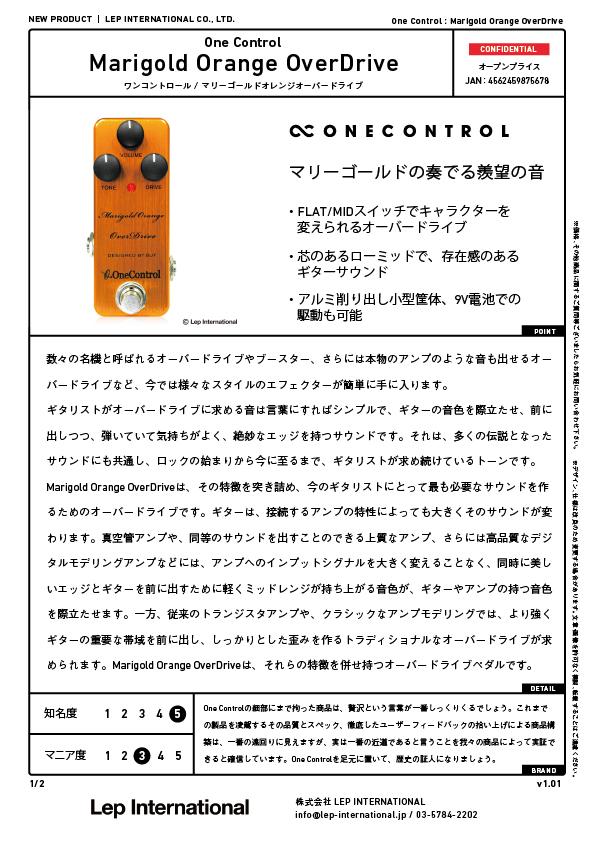 oc-marigoldorangeoverdrive-v1.01-01.jpg