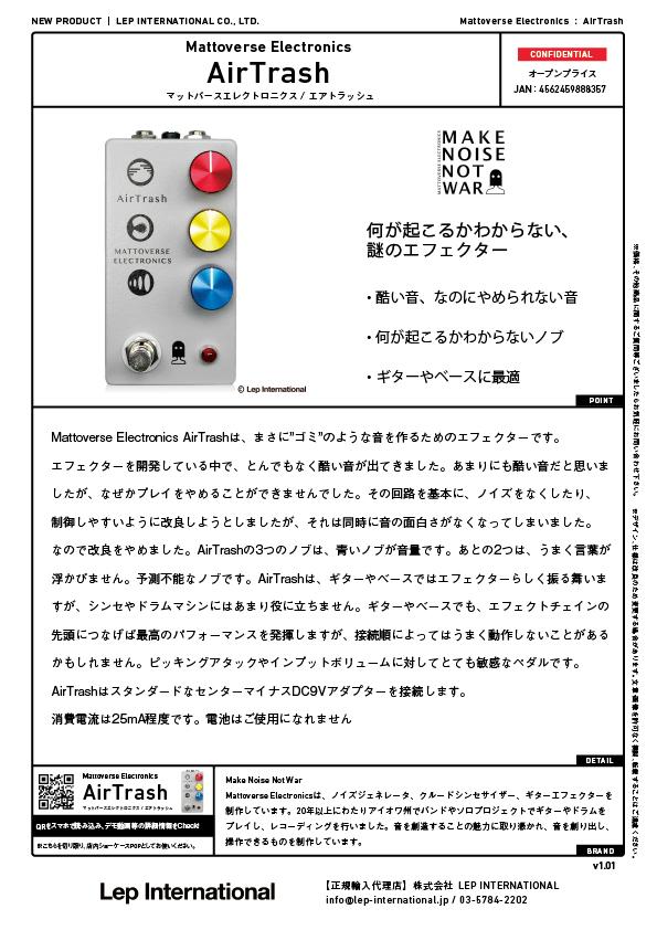 mattoverseelectronics-airtrash-v1.01.jpg