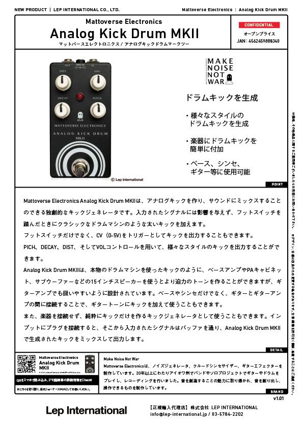 mattoverseelectronics-analogkickdrummkii-v1.01.jpg