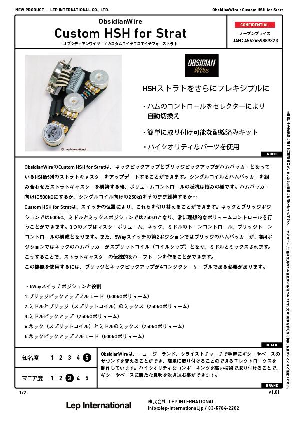 obsidianwire-customhshforstrat-v1.01-01.jpg